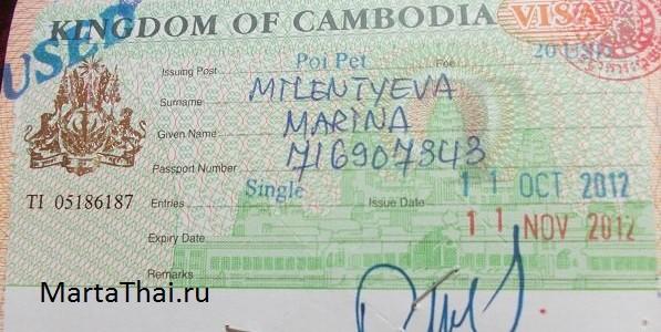 Visarun_Cambodia