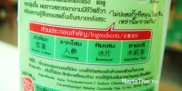 Шампунь без сульфатов купить Kokliang Таиланд