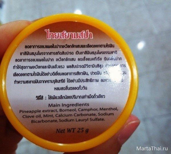 herbal_toothpaste_thailand_13_600x541