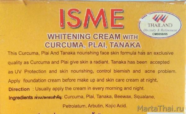 тайский крем Isme
