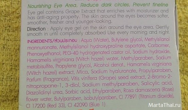 Isme_gel_eye_2_600x351