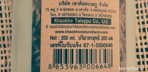 Кондиционер без силиконов Khaokho Talaypu