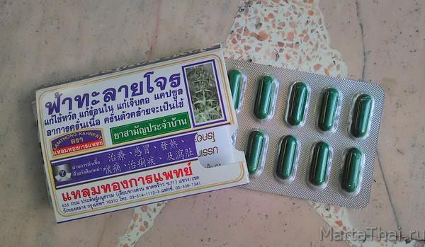 Натуральный антибиотик Fah talai jone