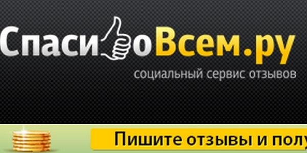 SpasiboVsem_ru