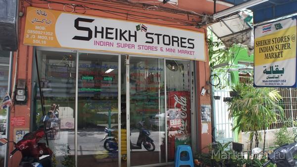 магазин индийских товаров Шейх, Паттайя