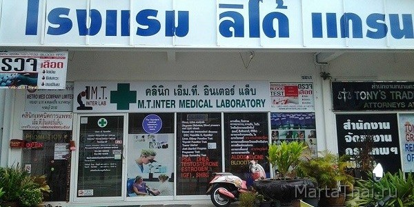 Pattaya_diagnostic_clinic_3