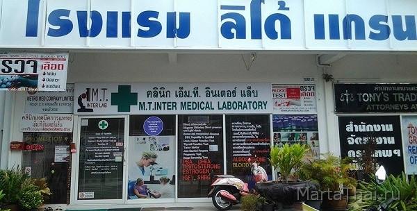Клиники Паттайи