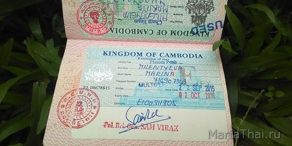 Visa_Cambodia_1