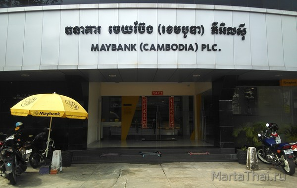 Банки Камбоджи - MAYBank