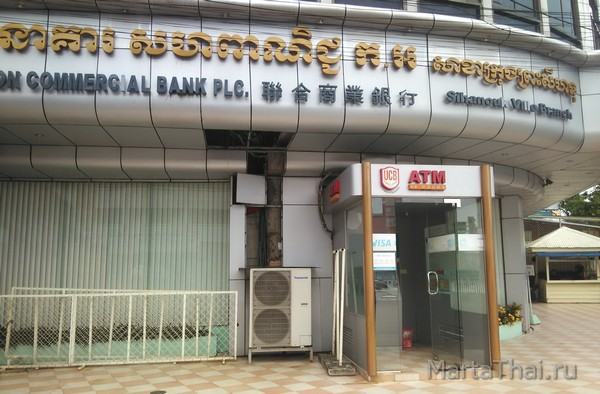 Банки Камбоджи: UCB