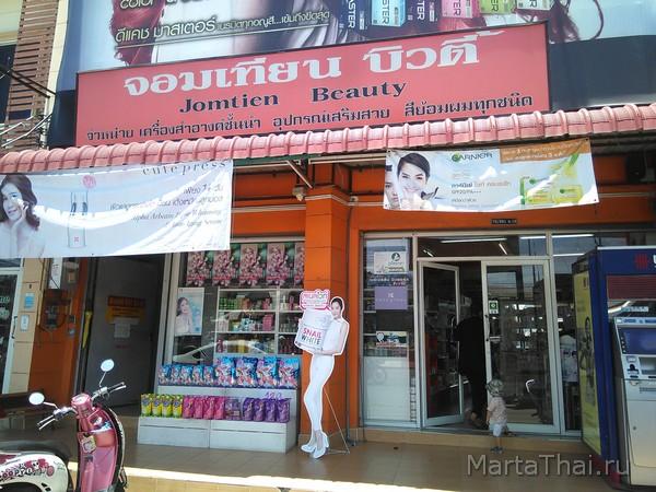 Паттайя Бьюти и другие магазины косметики