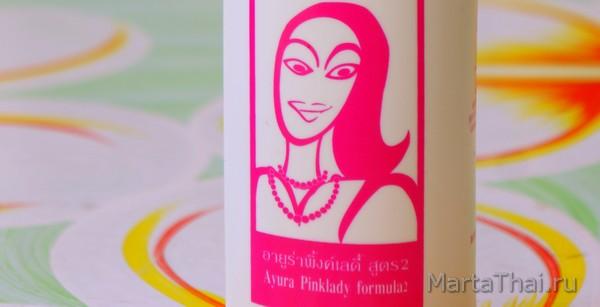 Тайская народная медицина для женщин - Ayura Pincklady