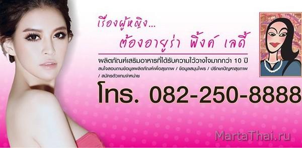 Тайская народная медицина для женщин