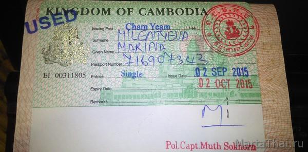 Цены в Камбодже на недвижимость, визы, визы