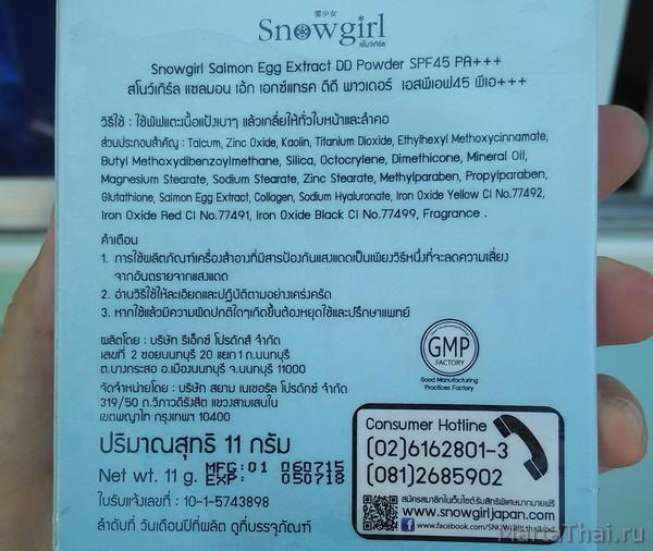 Японская пудра для сухой кожи Snowgirl DD Powder
