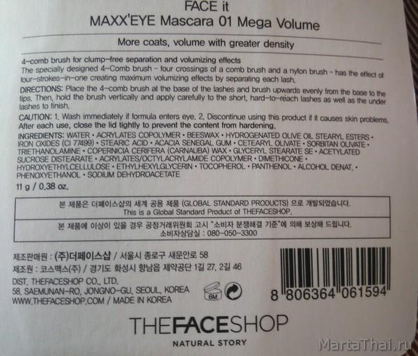 самая лучшая тушь для ресниц The Face Shop