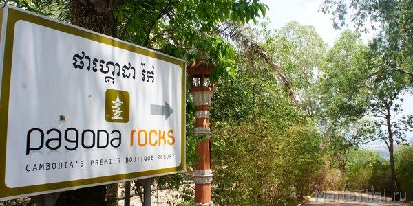 Pagoda Rocks Boutique Resort Камбоджа