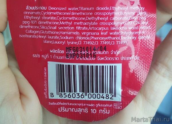 Тональный крем от солнца Kociety, Таиланд