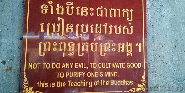 Храм Wat Ounalom в Пномпене