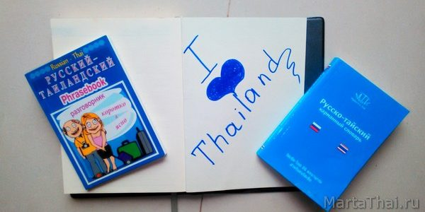 тайский язык на русском . видео, курсы самостоятельно