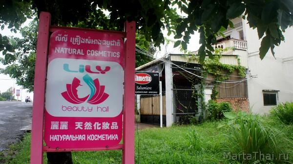 отели сиануквиль камбоджа