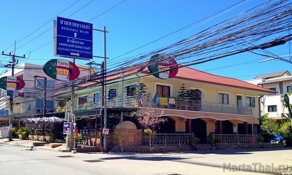 Банг Саре Таиланд