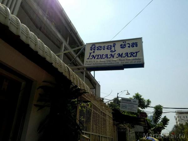 индийский магазин в Пномпене