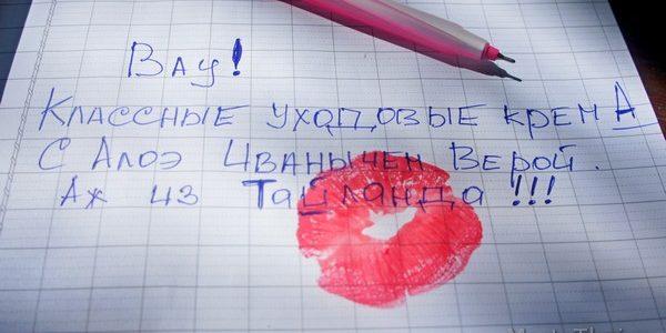 Основы русской словесности для бьюти-блогеров