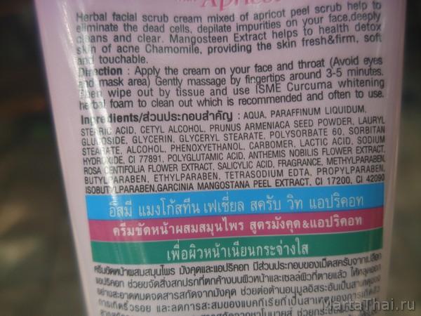Тайский детокс скраб Isme мангустин