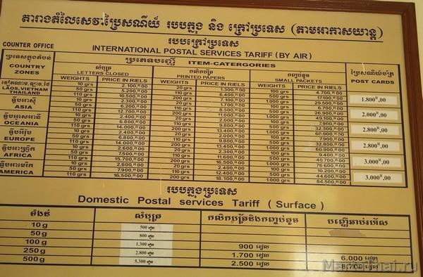 Почта Камбоджи тарифы