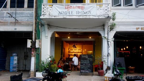 ресторан Simple things в Кампоте, Камбоджа